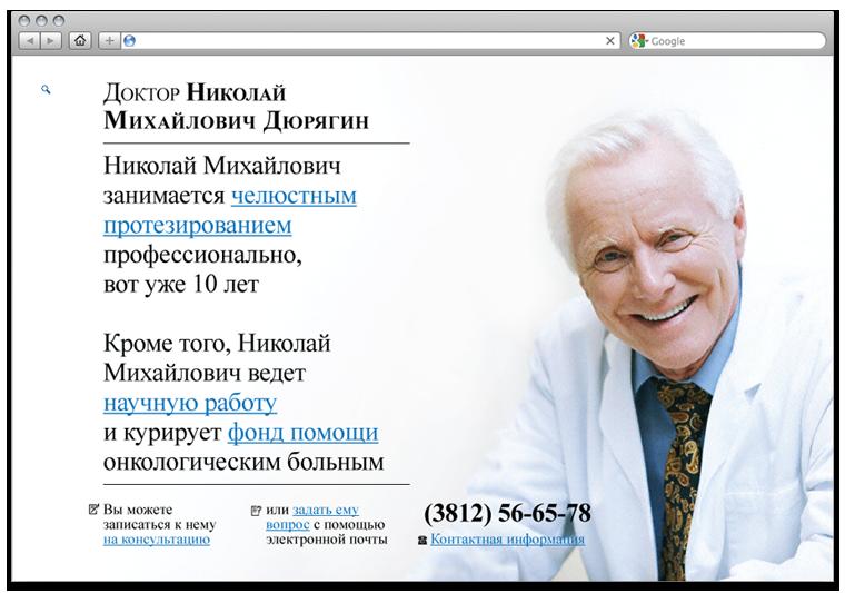 Доктор Дюрягин
