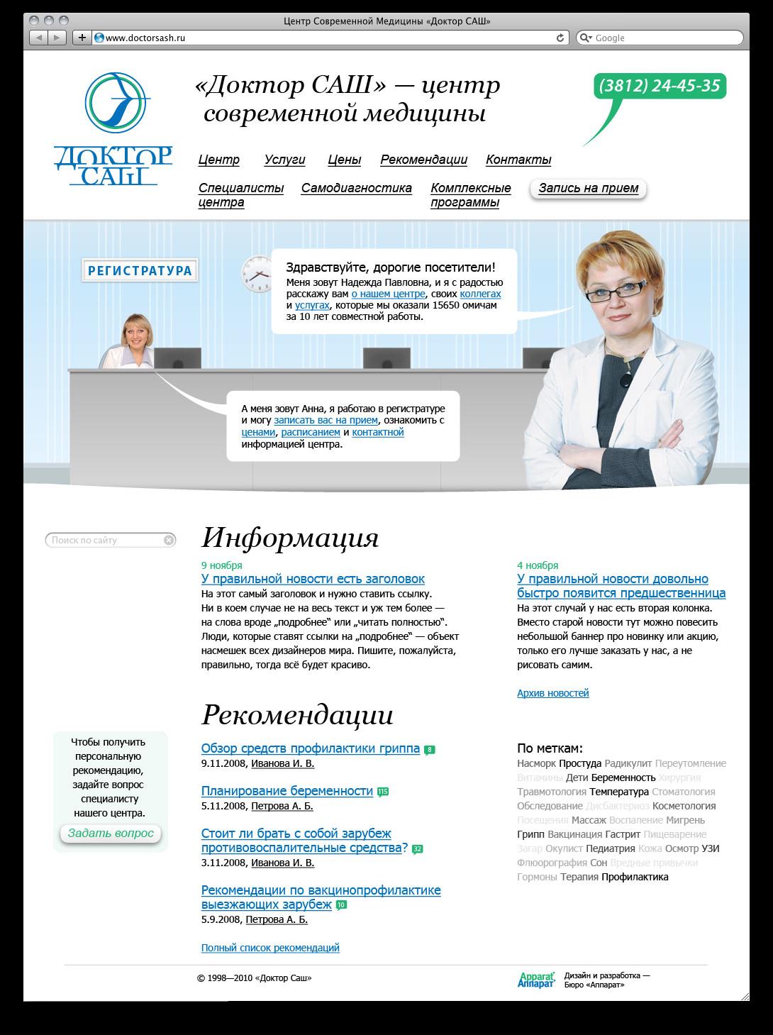 Сайт ЦСМ «Доктор САШ» — Главная страница