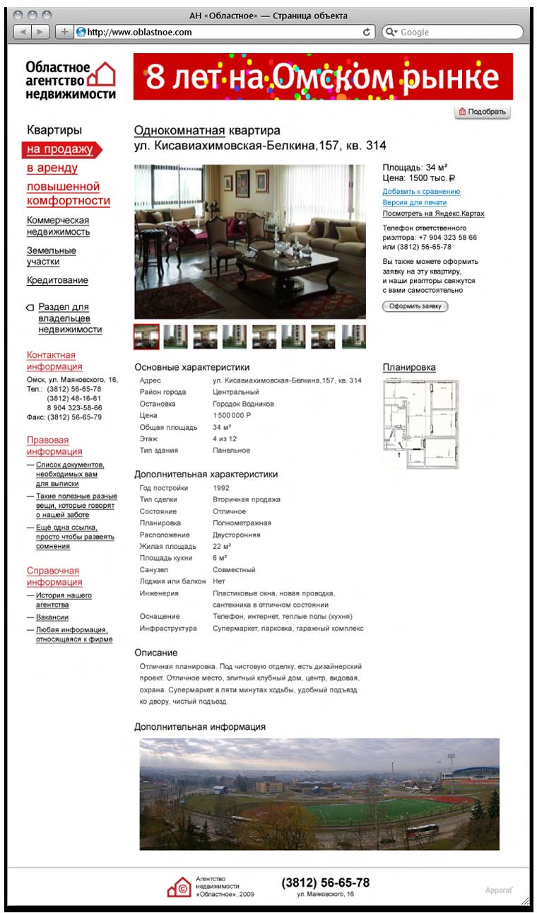 Агентство недвижимости «Областное»