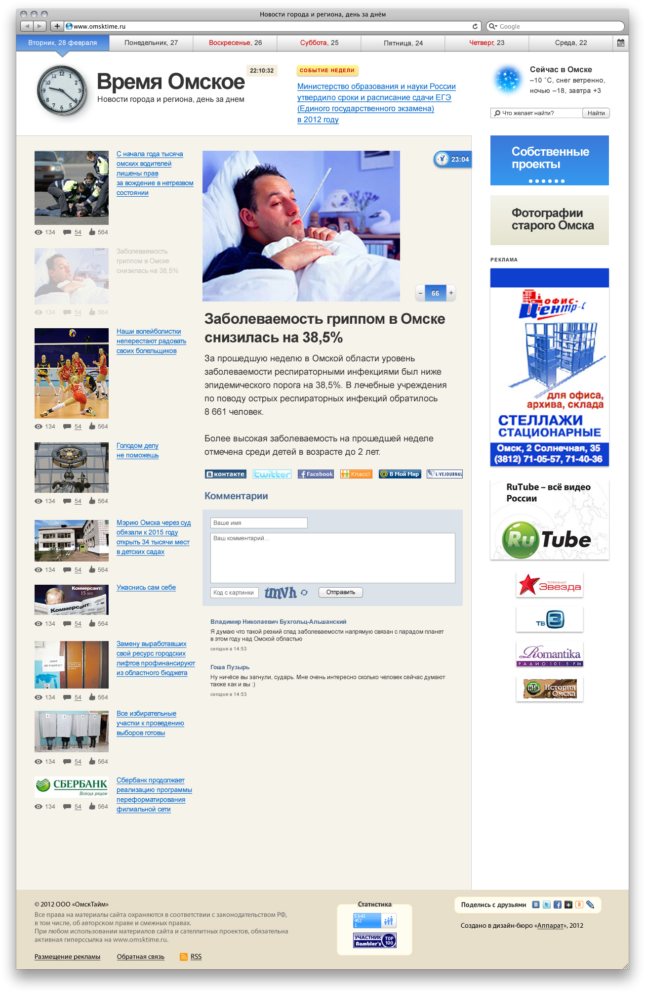 Новостной сайт «Время Омское»