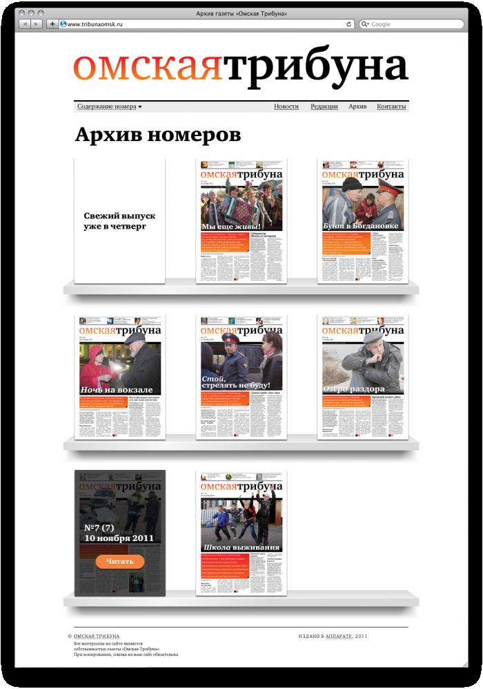 Сайт газеты «Омская Трибуна» — Архив