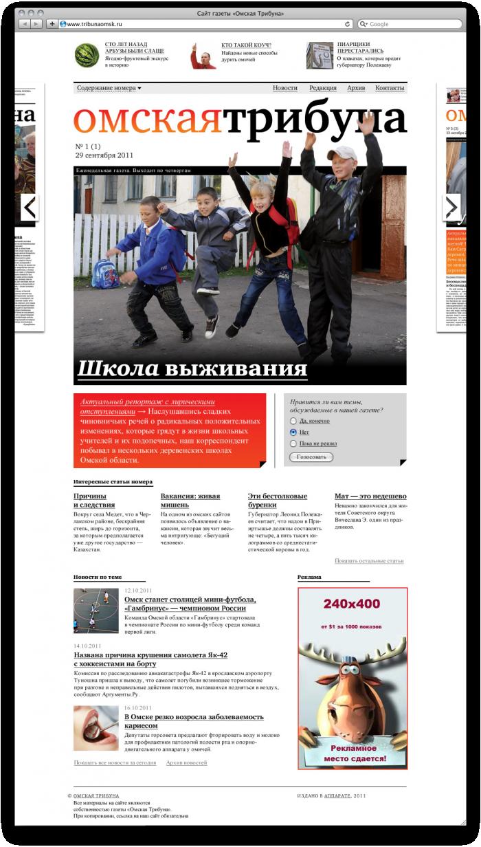 Сайт газеты «Омская Трибуна» — Главная страница