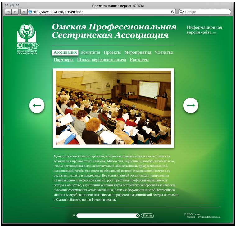 Презентационная версия ОПСА