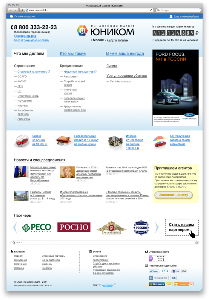 Корпоративный сайт Юникома