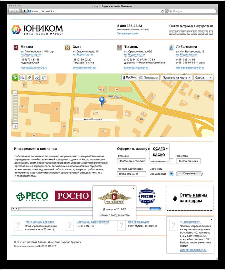 Одностраничный сайт Юникома
