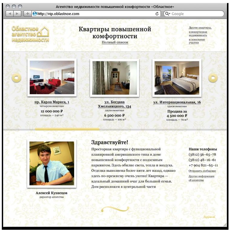 Агентство комфортной недвижимости «Областное»