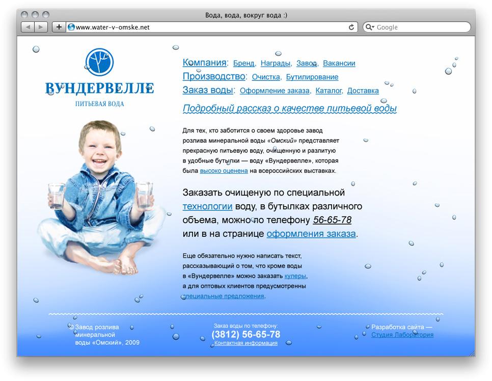 Сайт Воды» — Главная страница