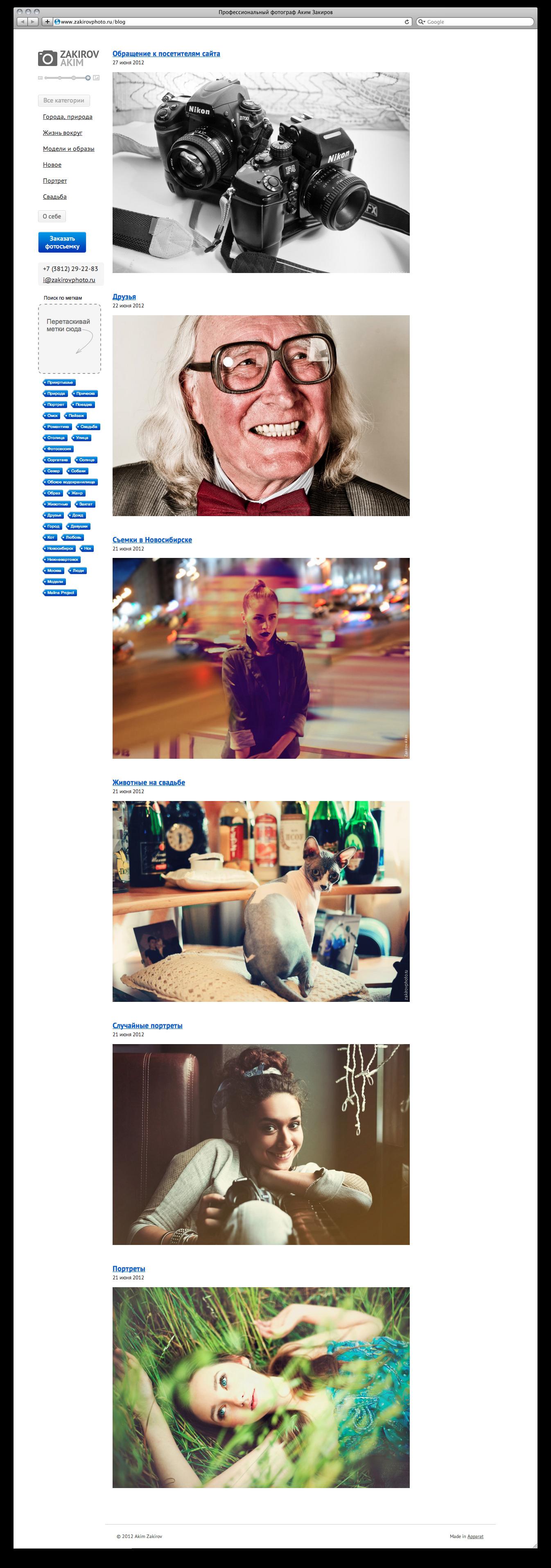 Сайт фотографа Акима Закирова — Блог