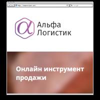 Сайт АльфаЛогистик thumbnail image