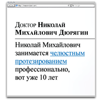 Сайт Доктора Дюрягина thumbnail image