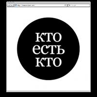 Журнал «Кто есть Кто» thumbnail image